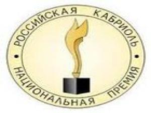 Рынок мебели определит «лучших» в рамках Национальной премии «Российская кабриоль»